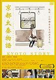 京都太秦物語[DVD]