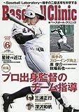 Baseball Clinic(ベースボールクリニック) 2018年 06 月号 [特集:プロ出身監督のチーム指導]