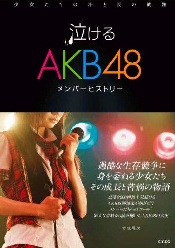 泣けるAKB48メンバーヒストリー 少女たちの汗と涙の軌跡