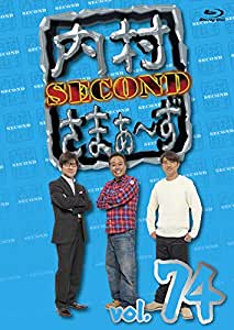 【Amazon.co.jp限定】内村さまぁ~ず SECOND vol.74 [Blu-ray]