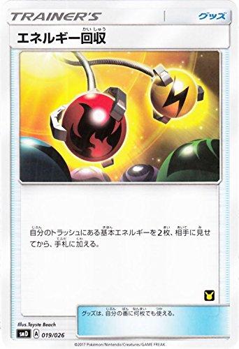 ポケモンカードゲームSM/エネルギー回収/サトシVSロケット団
