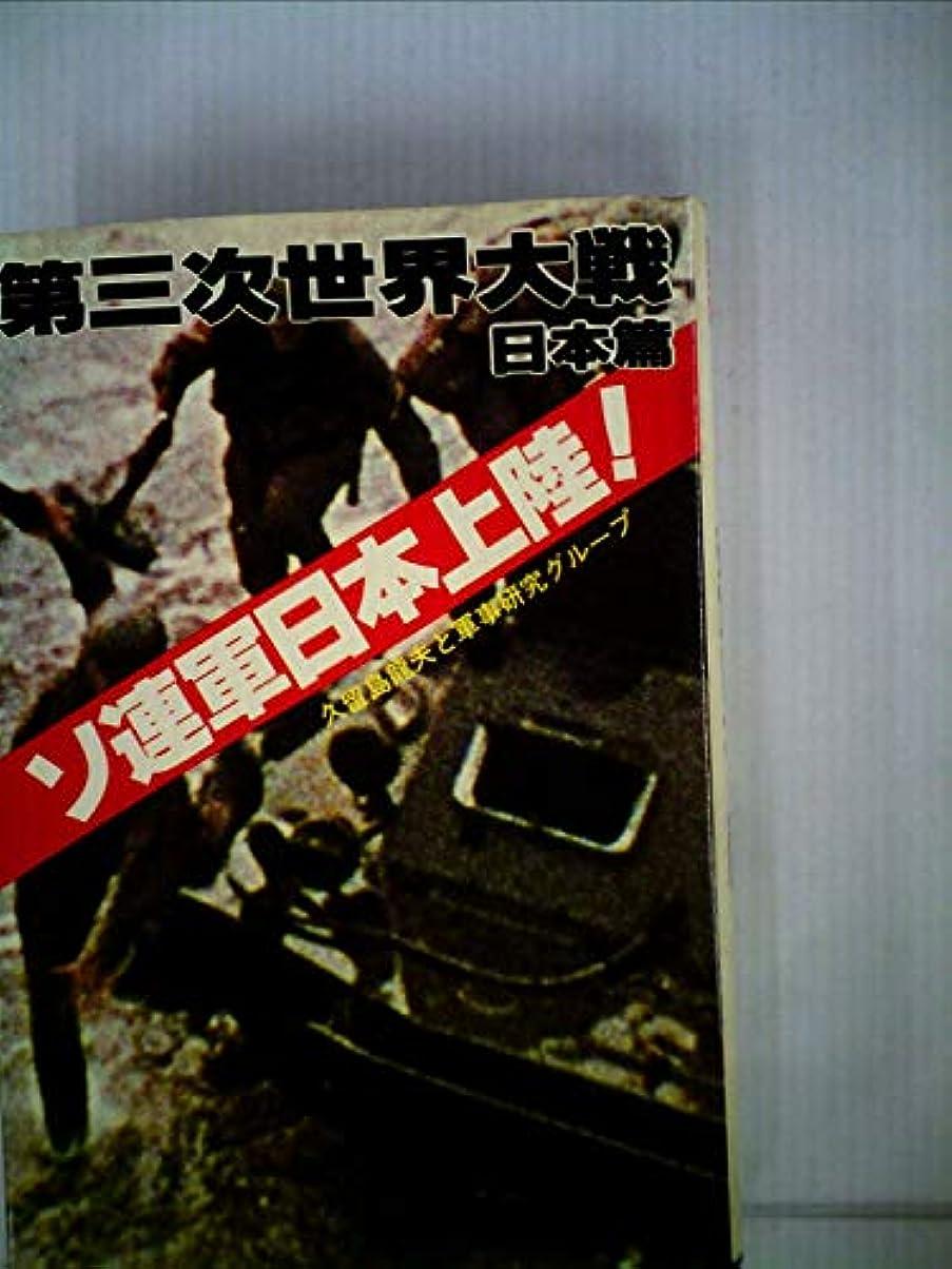 破滅未接続頑張るソ連軍日本上陸!―第三次世界大戦?日本篇 (1979年)
