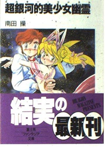 超銀河的美少女幽霊(ミルキー・ゴースト) (富士見ファンタジア文庫)
