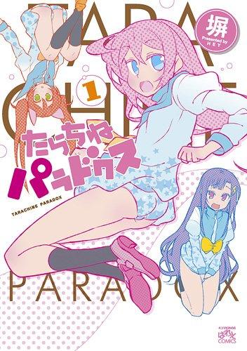 たらちねパラドクス (1) (IDコミックス 4コマKINGSぱれっとコミックス)の詳細を見る