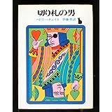 切り札の男 (創元推理文庫 133-27)