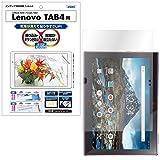 ASDEC アスデック Lenovo TAB 4 701LV 702LV タブレット フィルム ノングレアフィルム3・防指紋 指紋防止・気泡消失・映り込み防止 反射防止・キズ防止・アンチグレア・日本製 NGB-702LV (Lenovo TAB4,マットフィルム)