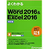 Microsoft Word 2016 & Microsoft Excel 2016 改訂版 (よくわかる)