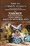 The Nabokov Russian Translation of Lewis Carroll's Alice in Wonderland: Anya v Stranye Chudes (Dover Dual Language Russian)