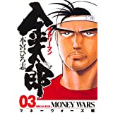 サラリーマン金太郎(マネーウォーズ編) 3 (ヤングジャンプコミックス)