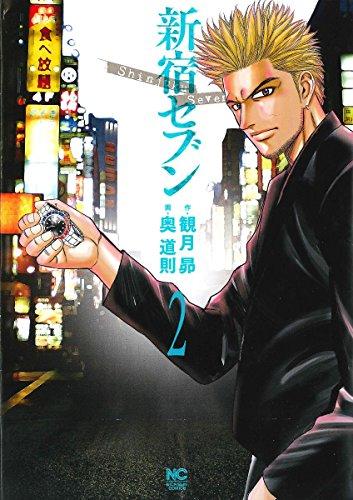 新宿セブン(2) (ニチブンコミックス)