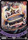 デュエルマスターズ/DMSD-06/11/U/堕魔 ヴァイシング