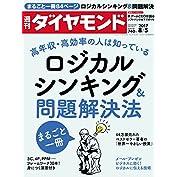 週刊ダイヤモンド 2017年 8/5 号 [雑誌](ロジカルシンキング&問題解決法)