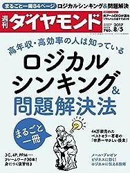 週刊ダイヤモンド 2017年 8 5 号 [雑誌](ロジカルシンキング&問題解決法)