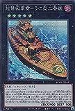 遊戯王 BODE-JP048 超弩級軍貫-うに型二番艦 (日本語版 シークレットレア) バースト・オブ・デスティニー