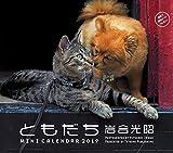 2019ミニカレンダー 岩合光昭 ともだち ([カレンダー])