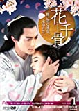 [DVD]花千骨~舞い散る運命、永遠の誓い~ DVD-BOX1