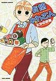 有閑みわさん 12 (バンブーコミックス)