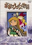 ポポロクロイス物語 Vol.3 [DVD]