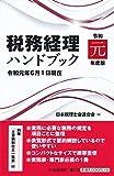 税務経理ハンドブック[令和元年度版]