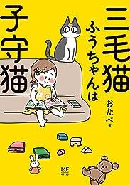 三毛猫ふうちゃんは子守猫<三毛猫ふうちゃんは子守猫> (コミックエッセイ)