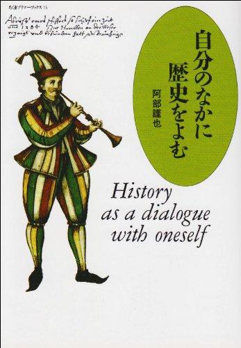 自分のなかに歴史をよむ (ちくまプリマーブックス (15))の詳細を見る
