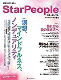 スターピープル ― 覚醒の時代を生きる Vol.64 (StarPeople 2017 Autumn)