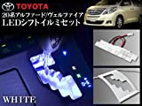 LEDシフトイルミネーションセット 20系アルファード/ヴェルファイア[前期/後期] 専用  ホワイト  シフトポジション付き