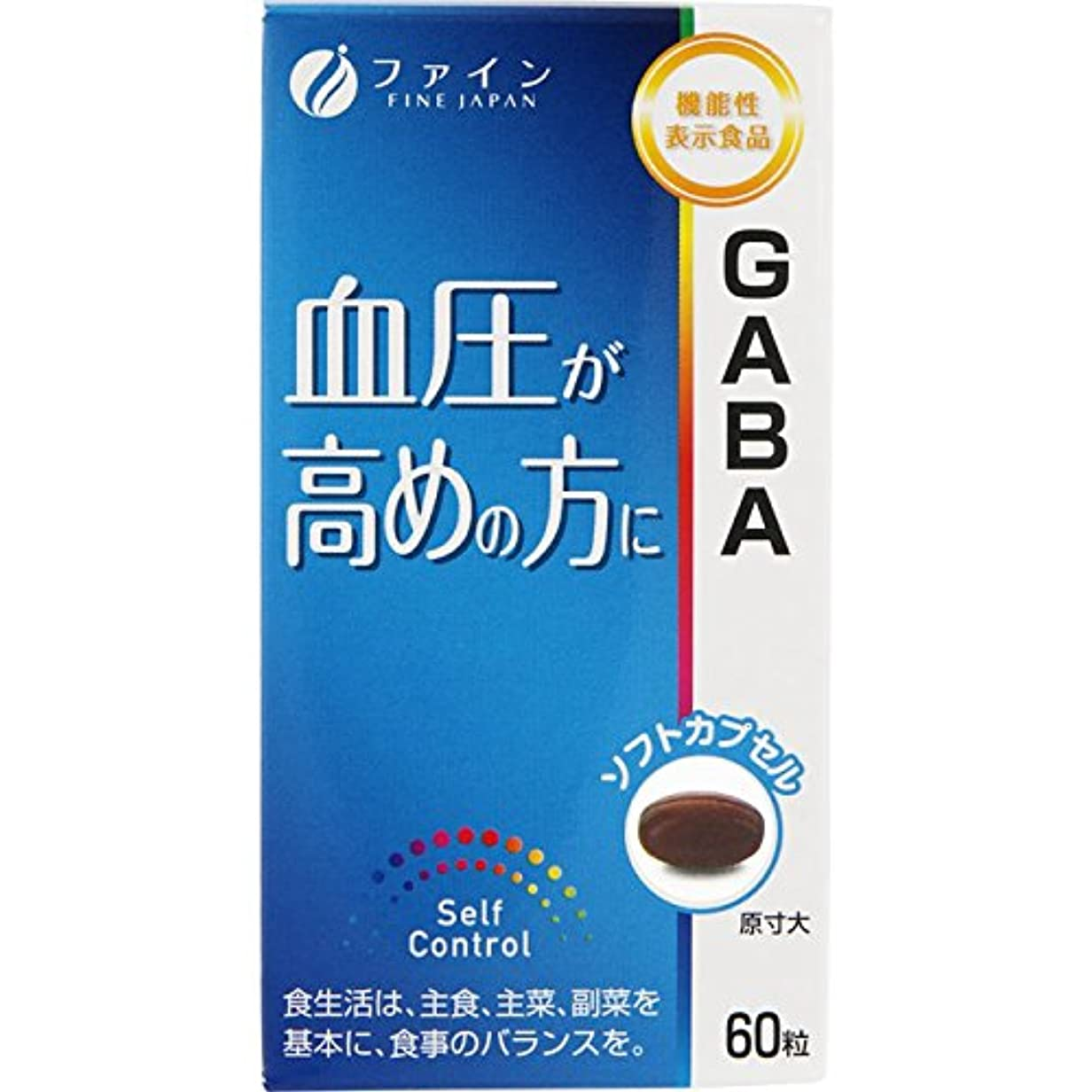 発行するハンバーガーヒゲファイン 機能性表示食品 GABA 30日分(60粒) EPA DHA 配合