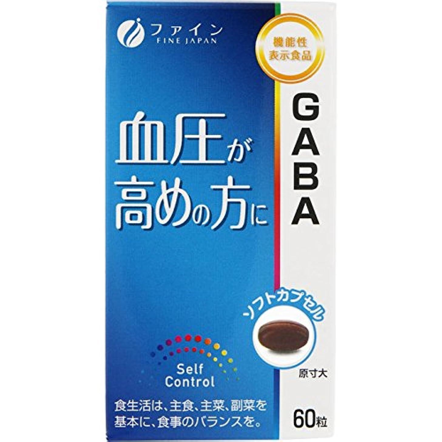 甘い死んでいる誤ファイン 機能性表示食品 GABA 30日分(60粒) EPA DHA 配合