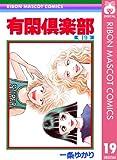 有閑倶楽部 19 (りぼんマスコットコミックスDIGITAL)