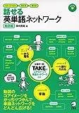 話せる英単語ネットワーク 動詞編―イメージでわかる→覚える→使える