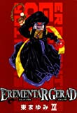 EREMENTAR GERAD 16 (コミックブレイド)