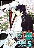 武士銀 土×銀スペシャル 5 (銀魂コミックアンソロジー)