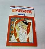 シルクロードヘディンの手帳 / 神坂 智子 のシリーズ情報を見る