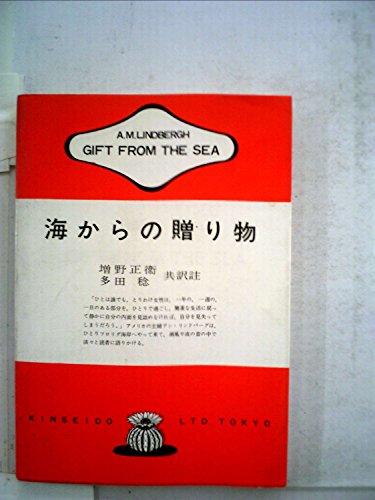 海からの贈り物 (英米作家対訳双書 854)の詳細を見る