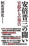 「安倍晋三の闘い 官邸からの報告 (WAC BUNKO 285)」販売ページヘ