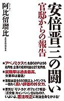 阿比留 瑠比 (著)発売日: 2018/10/17新品: ¥ 994