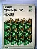 岩波講座 情報科学〈12〉算法表現論 (1982年)
