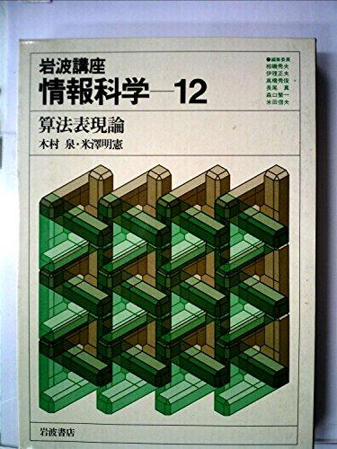 岩波講座 情報科学〈12〉算法表現論 (1982年)の詳細を見る