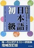 日本語検定公式テキスト・例題集 「日本語」初級 増補改訂版