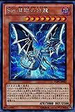 【シングルカード】遊戯王 Sin 青眼の白竜 YMP1-JP002 シークレット