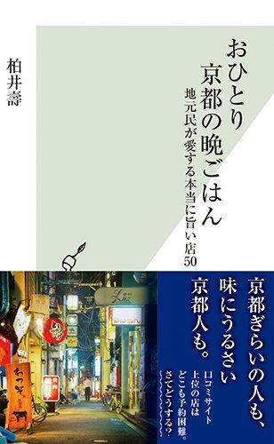 おひとり京都の晩ごはん 地元民が愛する本当に旨い店50 (光文社新書)