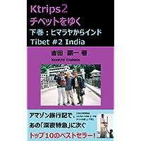 Ktrips2 チベットをゆく (下)ヒマラヤからインド Kユーラシア三部作 日本語版