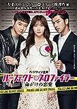 パーフェクト・プロファイラー 命がけの恋愛[DVD]