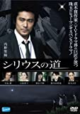 シリウスの道 [DVD]