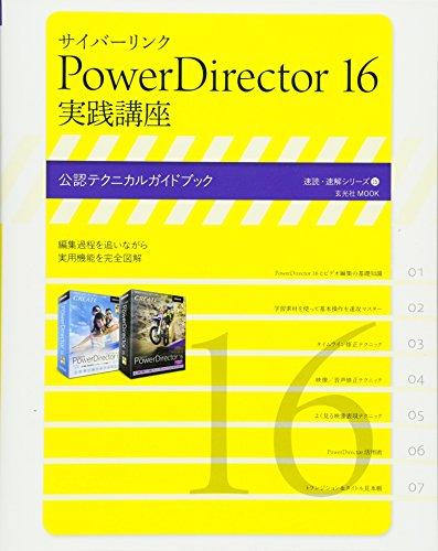 サイバーリンク PowerDirector 16 実践講座 ...