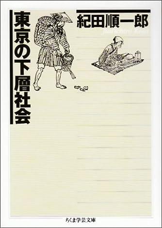 東京の下層社会 (ちくま学芸文庫)