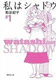 私はシャドウ / 粕谷 紀子 のシリーズ情報を見る