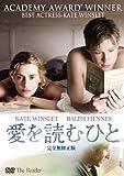 愛を読むひと<完全無修正版> [DVD]