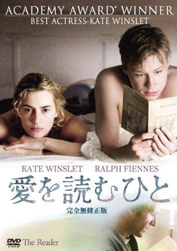 愛を読むひと<完全無修正版> [DVD]の詳細を見る